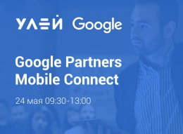 24 ��� � digital-��������� ����� ������� Google Partners Mobile Connect